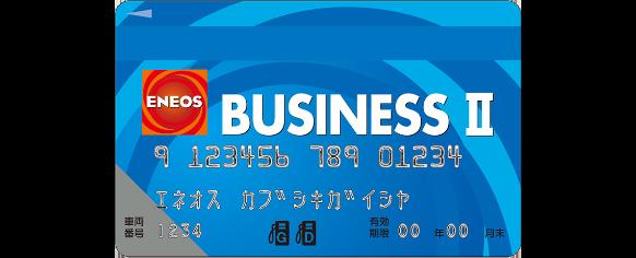 エネオス カード ファイナンス トヨタ トヨタのクレジットカード「TS CUBIC