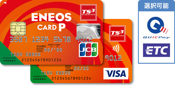 エネオス カード