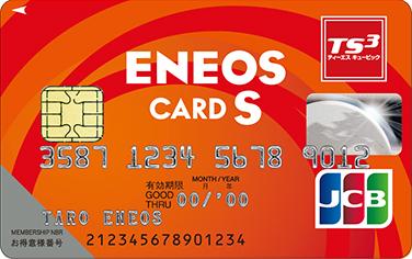トヨタ ファイナンス エネオス カード マイページ(会員ログイン) ENEOSカード(C・P・S) ENEOS