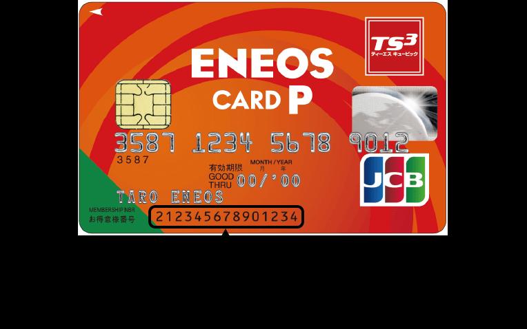 エネオス クレジットカード