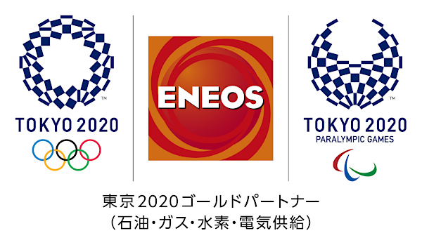 東京 2020 オリンピック パラリンピック